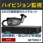 防犯カメラ 220万画素 屋外防雨 暗視 遠隔監視 2000GHDD 2年保証セット