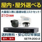 防犯カメラ 監視カメラ 高画質210万画素 HD-TVI選べる屋外・屋内2台セット 遠隔監視 動体検知 setr-200-2