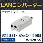 WJ-GXE100 LANコンバーター Panasonic パナソニック