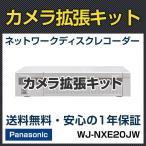 WJ-NXE20JW Panasonic ネットワークディスクレコーダー カメラ拡張キット 送料無料 パナソニック 防犯カメラ 監視カメラ