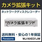 WJ-NXE31JW Panasonic ネットワークディスクレコーダー カメラ拡張キット 標準9台→32台へ拡張可能 送料無料 パナソニック 防犯カメラ 監視カメラ