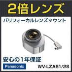 Panasonic2倍バリフォーカルレンズ (WV-LZA61/2S) パナソニック 防犯カメラ 監視カメラ【RD-4219】