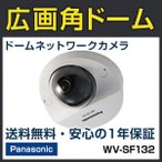 WV-SF132 メガピクセルドームネットワークカメラ パナソニック 防犯カメラ 監視カメラ【RD-4269】
