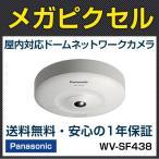 Panasonic 屋内対応ドーム型ネットワークカメラ(WV-SF438) 全方位 360度 フルHD対応 送料無料 即納 【RD-4346】