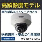 Panasonic i-pro ネットワークカメラ(WV-SFN310AJ) 送料無料 パナソニック 防犯カメラ 監視カメラ【RD-PSFN310AJ】