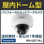 WV-U2114J panasonic パナソニック i-PRO EXTREME HD バリフォーカルレンズ ドームネットワークカメラ 屋内 送料無料 1年保証