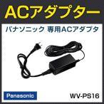 Panasonic パナソニック専用ACアダプタ (WV-PS16)【RD-3677】