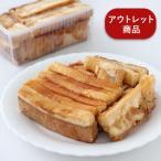 ブールミッシュ 【数量限定】 シブースト切り落とし1パック入り 洋菓子 お取り寄せ アウトレット