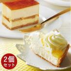 母の日 ブールミッシュ 送料無料 シブースト&瀬戸内レモンのくちどけチーズタルトセット 洋菓子 贈り物 プレゼント 誕生日ケーキ ケーキセット