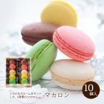 ブールミッシュ マカロン10個入 洋菓子 内祝 贈り物 プレゼント ギフト 個包装