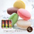ブールミッシュ マカロン15個入 洋菓子 内祝 贈り物 プレゼント かわいい 個包装