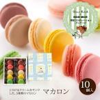 限定コラボパッケージ マカロン10個入り『常温配送・焼き菓子』贈り物 プレゼント 洋菓子 ギフト