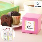 ブールミッシュ  ギフト トリュフケーキ 1個入り プチギフト お菓子 プレゼント 贈り物 サンクスギフト ポイント消化