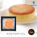 ブールミッシュ スフレフロマージュ 1個入り 洋菓子 出産内祝 内祝 贈り物 プレゼント ギフト