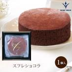 ブールミッシュ スフレショコラ 1個入り 洋菓子 出産内祝 内祝 贈り物 プレゼント ギフト