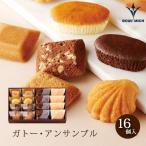 ガトー・アンサンブル16個入り《MS-B》『常温配送・焼き菓子』【洋菓子】