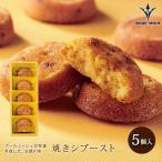 焼きシブースト 5個入り《YC-SS》『常温配送・焼き菓子』【洋菓子】