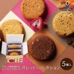 ガレット・コレクション 5個入り《GC-SS》『常温配送・焼き菓子』【洋菓子】