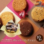 ブールミッシュ ガレット・コレクション 10個入り  洋菓子 贈り物 内祝 お返し ギフト