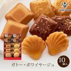ブールミッシュ ガトー・ボワイヤージュ 10個入り 洋菓子 内祝 お返し 贈り物 ギフト