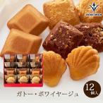 ブールミッシュ ガトー・ボワイヤージュ 12個入り 洋菓子 内祝 お返し 贈り物  ギフト