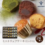 ブールミッシュ ミニトリュフケーキ(ミックス)24個入り 洋菓子 内祝 贈り物 プレゼント お供え 父の日 スイーツ