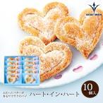 ブールミッシュ ハート・イン・ハート 10個入り 洋菓子 贈り物 内祝 お返し ギフト 個包装