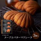 ブールミッシュ ファボレーヌ メープルバターマドレーヌ 3個入り 洋菓子 プレゼント 贈り物 おみやげ サンクスギフト