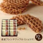 ブールミッシュ 銀座フレンチワッフル(ショコラ) 10個入り 洋菓子 プレゼント 贈り物 おみやげ プチギフト サンクスギフト