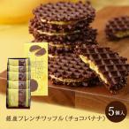 ブールミッシュ 銀座フレンチワッフル(チョコバナナ) 5個入り 洋菓子 プレゼント 贈り物 おみやげ プチギフト サンクスギフト