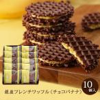 ブールミッシュ 銀座フレンチワッフル(チョコバナナ) 10個入り 洋菓子 プレゼント 贈り物 おみやげ プチギフト サンクスギフト