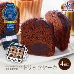 ブールミッシュ トリュフケーキ(4ヶ入)  洋菓子 ブライダル 引き出物 結婚内祝 内祝 プレゼント