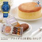 Yahoo!ブールミッシュ吉田菊次郎の店ブールミッシュ ブライダル2段重ねカトレア 洋菓子 ブライダル 引き出物 結婚内祝 内祝 プレゼント