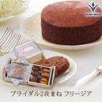 Yahoo!ブールミッシュ吉田菊次郎の店ブライダル2段重ねフリージア BR-SG(A)『常温配送・焼き菓子』【洋菓子】