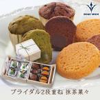 Yahoo!ブールミッシュ吉田菊次郎の店ブライダル2段重ね抹茶菓々  BR-MC(A) 『常温配送・焼き菓子』【洋菓子】