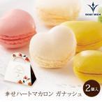 ブールミッシュ 幸せハートマカロン(2個入り)ガナッシュ 洋菓子 ブライダル お見送り プチギフト