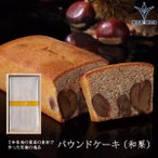 パウンドケーキ(和栗)『常温配送・焼き菓子』【洋菓子】出産内祝  贈り物