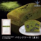パウンドケーキ(濃茶)『常温配送・焼き菓子』【洋菓子】出産内祝 贈り物