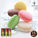 <公式> 《BMマカロン15個入り》『常温配送』【洋菓子】