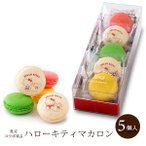 ブールミッシュ ハローキティマカロン5個入 洋菓子 贈り物 内祝 プレゼント ギフト 個包装