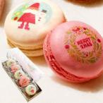 <公式>《クリスマスマカロン5個入り》 【洋菓子】