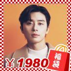 送料無料★パクソジュン 福袋 ハッピーセット お楽しみ袋 1980円 韓流グッズ fk01-3