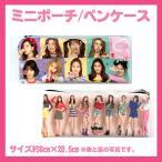 送料無料☆TWICE トゥワイス  ミニポーチ/ペンケース minipo519-2
