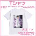ジェジュン Tシャツ T-シャツ オマケ付き  ts2-1