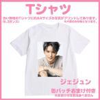 ジェジュン Tシャツ T-シャツ オマケ付き  ts2-2