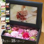 プリザーブドフラワーアレンジ 祝電 「フォトフレームのフラワーボックス」(ヨコ型) 写真立て ギフト 母の日 結婚祝い 退職祝い 誕生日 プレゼント