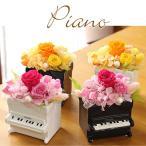 プリザーブドフラワー 花 プレゼント ギフト「ピアノのアレンジ」 発表会 退職祝い 誕生日 結婚記念日