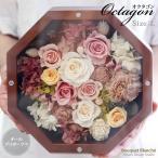 プリザーブドフラワー 花 プレゼント ギフト 祝電 「オクタゴンL」 結婚祝い 退職祝い 長寿祝い 誕生日 結婚記念日
