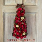 クリスマスリース 「ドライ、天然素材、木の実のツリー型スワッグ」 長さ32cm