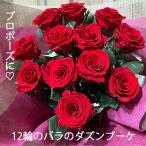 プリザーブドフラワー 花 プレゼント ギフト 花束 「12輪のバラのダズンブーケ」 プロホーズ サプライズ 結婚記念日 結婚式 結婚祝い 誕生日